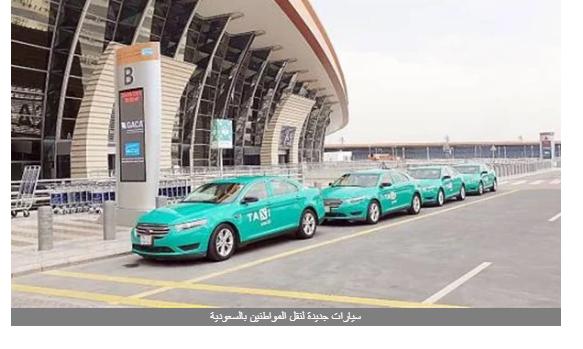 نقلة نوعية.. سيارات جديدة لنقل المواطنين بالسعودية