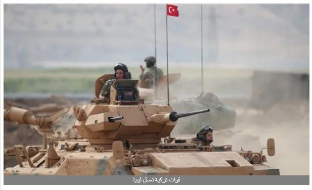 عاجل.. قوات تركية تصل ليبيا.. تفاصيل
