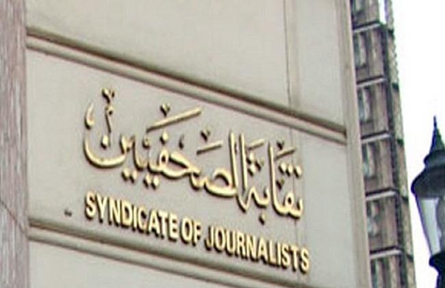 نقابة الصحفيين : صرف بدل التكنولوجيا غدا الاربعاء