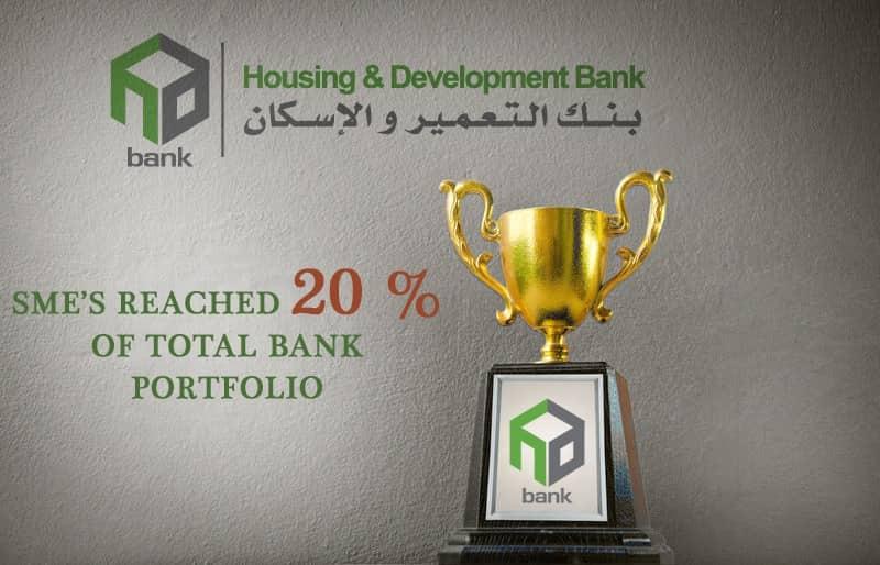 انطلاقة جديدة لبنك التعمير والإسكان