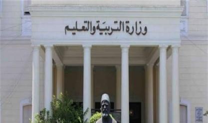 التعليم: 20 يناير إجازة من جميع الامتحانات بسبب عيد الغطاس
