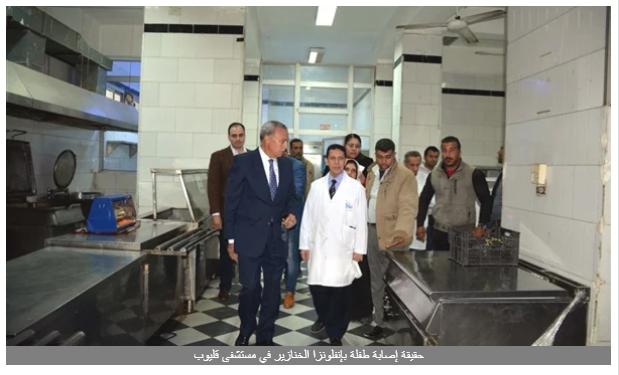 حقيقة إصابة طفلة بإنفلونزا الخنازير في مستشفى قليوب