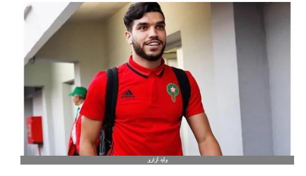 الرحيل في انتظاره.. استبعاد وليد أزارو من مواجهة الأهلي وطنطا