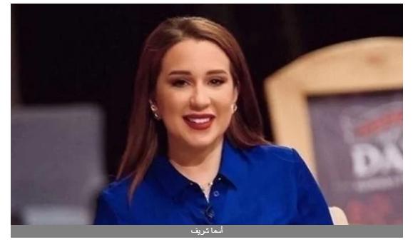 حجازى عاجبه شكلي .. أسما شريف منير تكشف كواليس صورتها بدون ماكياج