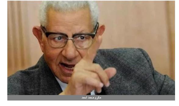 مكرم محمد أحمد: مصر لن تسمح بأن تكون ليبيا بوابة لشن هجوم عليها.. فيديو مصر