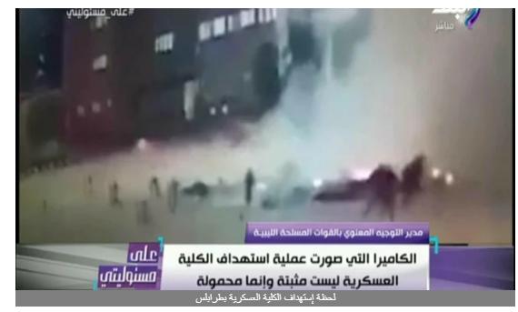 قيادى ليبي: استهداف الكلية العسكرية من تصرفات داعش والتنظيمات الإرهابية..فيديو