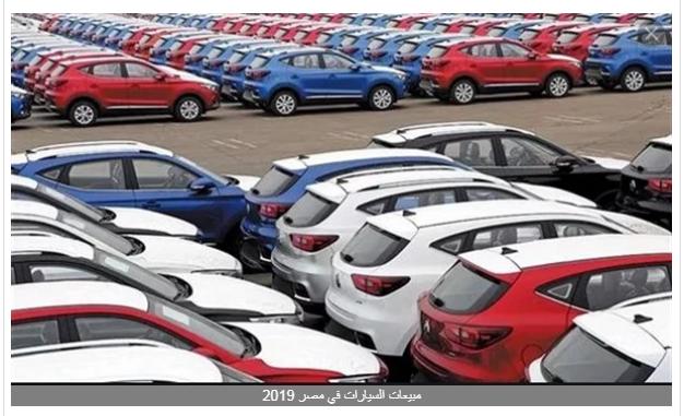 أكثر السيارات الصينية مبيعًا في مصر خلال 2019