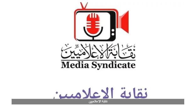 نقيب الإعلاميين: نلاحق الكيانات الوهمية ومنتحلي صفة الإعلامي.. فيديو