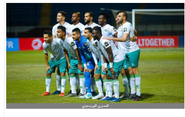 المصري يفوز على سموحة 2-1 في الوقت القاتل بالدوري
