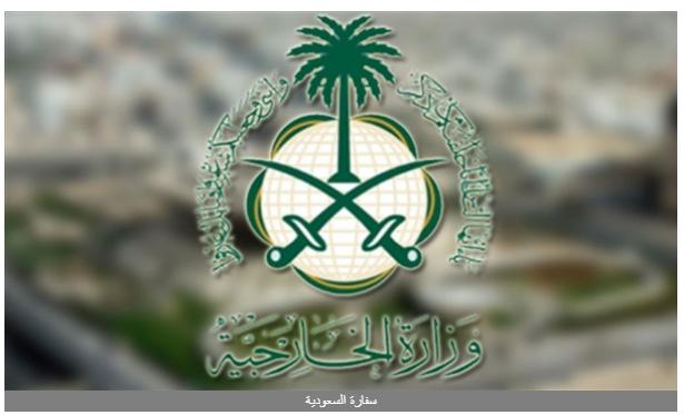 أول تعليق من السعودية بعد الاعتداءات على سفارة أمريكا في بغداد