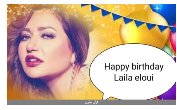 بوسي شلبي تهنئ ليلى علوي بعيد ميلادها