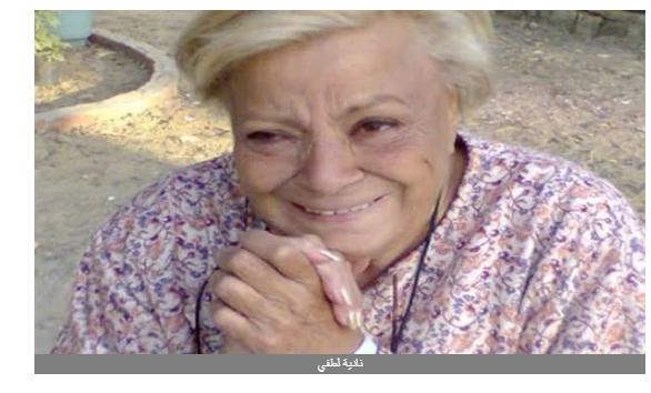 عيد ميلاد نادية لطفي .. كوارع وممبار ومحشي أبرز مراسم الاحتفال .. صور