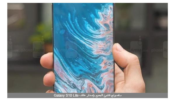 سامسونج تصدر Galaxy S10 Lite .. تعرف على المواصفات