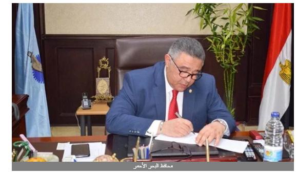 محافظ البحر الأحمر يستجيب لمواطن .. وناصر: حقق حلمي بعد ربع قرن من التجاهل
