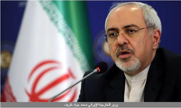 ظريف: مستعدون للحوار مع السعودية ودول الخليج.. ولا تفاوض على اتفاق نووي جديد