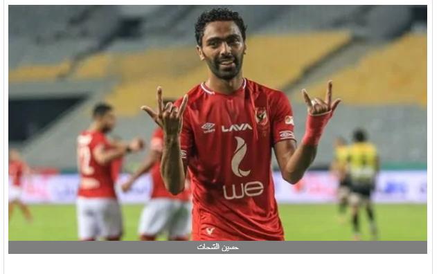 عاجل.. حسين الشحات يفتتح أهداف الأهلي في شباك طنطا