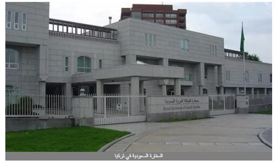 السعودية تحذر مواطنيها من النصب والاحتيال في تركيا