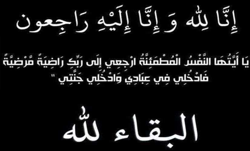 عزاء واجب.. وفاة فقيد قبيلة القليعات وآل فكار بقنا الشيخ عبيد احمد رسلان