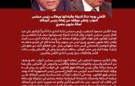 الخطيب يطالب رئيس البرلمان برفع الحصانة عن مرتضى منصور