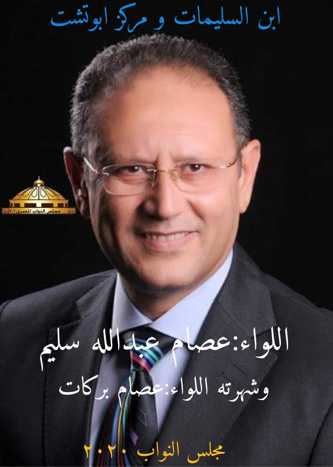 رسميا.. عصام بركات مرشحا عن دائرة ابوتشت وفرشوط ورمزه