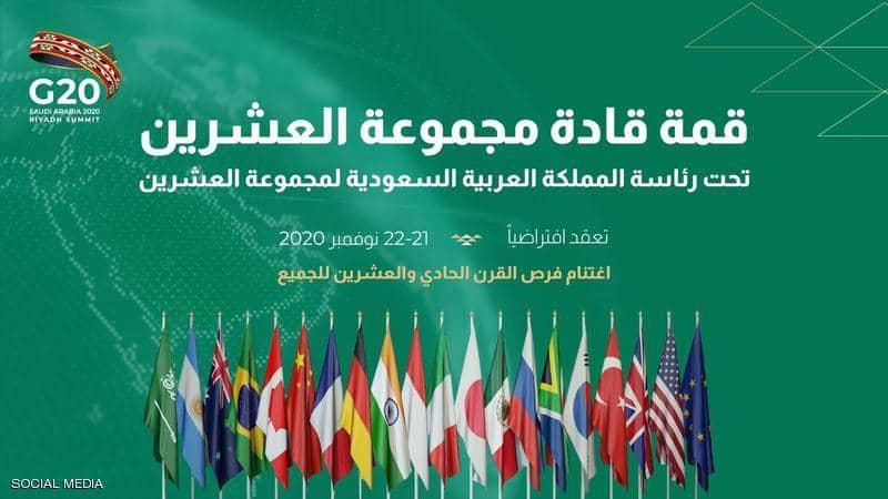 أنظار العالم تترقب انطلاق قمة العشرين بالرياض.. برئاسة عربية لأول مره