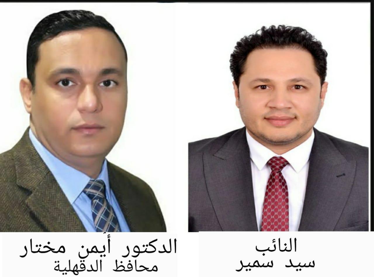 نائب الدقهليه سيد سمير يهنئ أهل المحافظة بالعيد القومى.. ويؤكد: دعوة للتنمية