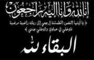 عزاء واجب ..الكاتب الصحفي حازم العبيدي ينعي الشيخ